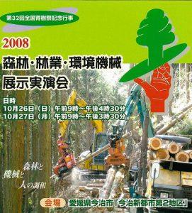 2008環境機械