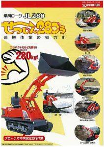 JL280-1