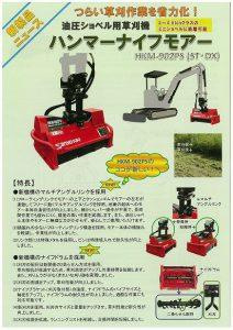 HKM902-1