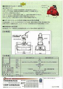 HKM902-2
