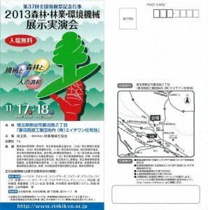 2013展示実演会