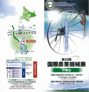 33回国際農業機械展