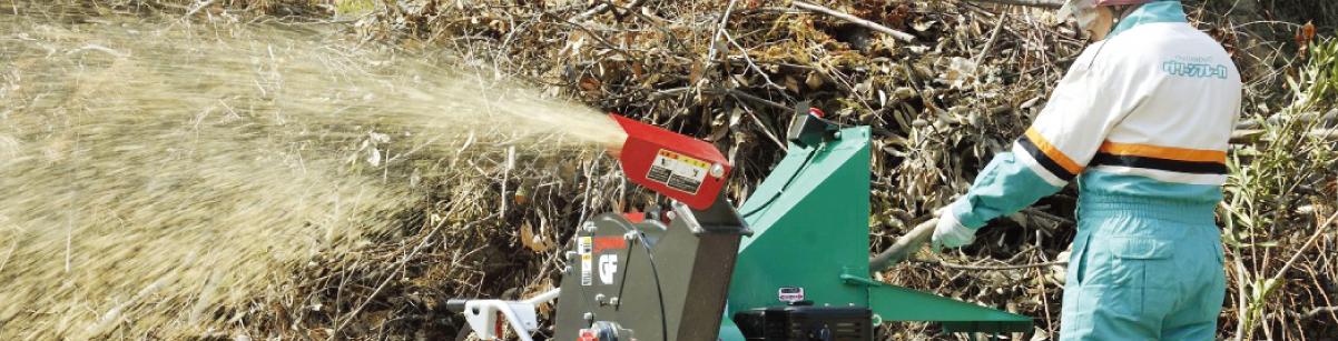 樹木破砕機  グリーンフレーカ